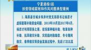 宁夏通报6起扶贫领域腐败和作风问题典型案例-2018年5月14日