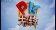 pk先锋-2018年5月22日