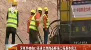 滚泉至桃山口高速公路路基桥涵工程基本完工-2018年5月21日