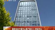 国信安全宁夏中心落户银川ibi育成中心-2018年5月22日