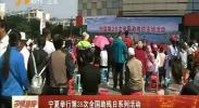 宁夏举行28次全国助残日系列活动-2018年5月19日