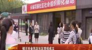 银川市金凤区社区党校成立-2018年5月10日