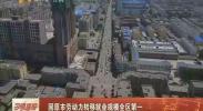 固原市劳动力转移就业规模全区第一-2018年5月14日