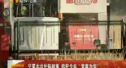 """宁夏出台补贴政策 秸秆今后""""变废为宝""""-2018年5月26日"""