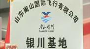 宁夏通航产业风生水起-2018年5月15日