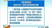 宁夏通报两起违反中央八项规定精神典型问题-2018年5月31日