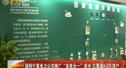 """国网宁夏电力公司推广""""多表合一""""技术 已覆盖4.2万用户-2018年5月17日"""