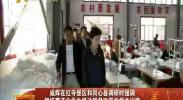 咸辉在红寺堡区和同心县调研时强调 把培育产业作为推动脱贫攻坚的根本出路-2018年5月3日