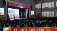 """银川市""""扫黄打非·护苗行动""""走进校园-2018年5月8日"""