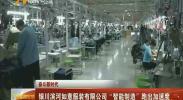 """(奋斗新时代)银川滨河如意服装有限公司""""智能制造""""跑出加速度-2018年5月25日"""