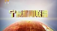 宁夏新闻联播(卫视)-2018年5月20日