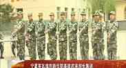 宁夏军区组织新任职基层武装部长集训-2018年5月13日