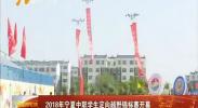 2018年宁夏中职学生定向越野锦标赛开幕-2018年5月17日