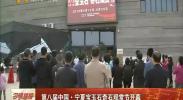 第八届中国・宁夏宝玉石奇石观赏节开幕-2018年5月13日