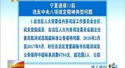 宁夏通报13起违反中央八项规定精神典型问题-2018年5月13日