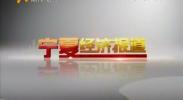 宁夏经济报道-2018年5月9日