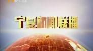 宁夏新闻联播-2018年5月30日
