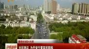(喜迎自治区60大庆)社区矫正 为平安宁夏筑牢防线-2018年5月13日