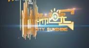 都市阳光-2018年5月20日