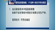 曝光台:宁夏药品质量抽验 6个品种16批次不符合规定-2018年5月17日