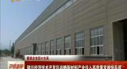 喜迎自治区60大庆 银川经济技术开发区战略新材料产业步入高质量发展快车道-2018年5月5日