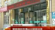 (喜迎自治区60大庆)国务院奖励支持石嘴山公立医院综合改革-2018年5月8日