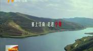 宁夏公共频道今晚播出纪录片《走进宁夏》-2018年5月21日
