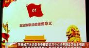 石泰峰在自治区党委理论学习中心组专题学习会上强调 认真学习贯彻监察法 推动反腐败斗争向纵深发展-2018年5月22日