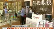 """银川市场监管部门严查无证""""美瞳""""-2018年5月22日"""