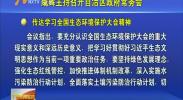 咸辉主持召开自治区政府常务会-2018年5月25日