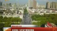 (喜迎自治区60大庆)社区矫正 为平安宁夏筑牢防线-2018年5月14日