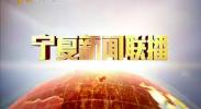 宁夏新闻联播-2018年5月2日