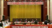 宁夏召开民主党派区委会脱贫攻坚民主监督工作座谈会-2018年5月8日