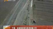 宁夏:全面落实防汛各项准备工作-2018年5月16日