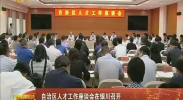 自治区人才工作座谈会在银川召开-2018年5月9日