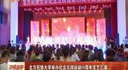 北方民族大学举办纪念五四运动99周年文艺汇演-2018年5月5日