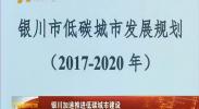 银川加速推进低碳城市建设-2018年5月3日