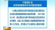 宁夏通报7起扶贫领域腐败和作风问题典型案例-2018年5月5日