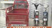 疯狂盗窃电动车电瓶 三嫌疑人落网-2018年5月9日
