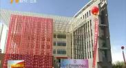 宁夏高校规模最大的图书馆投入使用-2018年5月23日