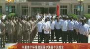 宁夏首个环境资源保护法庭今天成立-2018年5月30日