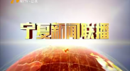 宁夏新闻联播-2018年5月19日