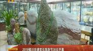 2018银川非遗赏石旅游节30日开幕-2018年5月25日