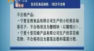 (曝光台)自治区食品抽检:3批次不合格-2018年5月25日