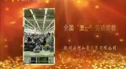 """""""五一""""劳动奖状:银川滨河如意服装有限公司-2018年5月2日"""