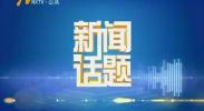 移陋习陈规 易新风化人-2018年5月15日