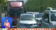 银川市对超限货车划定禁行区域-2018年6月17日