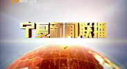 宁夏新闻联播-2018年6月15日
