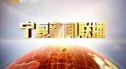 宁夏新闻联播-2018年6月5日