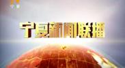 宁夏新闻联播(卫视)-2018年6月26日